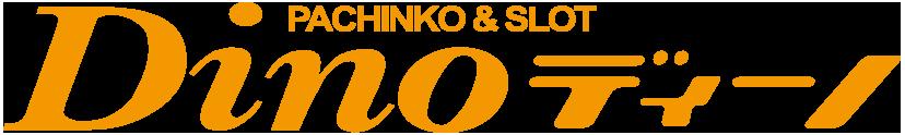 PACHINKO&SLOT Dino ディーノ